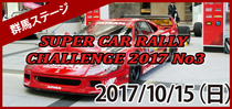 NASC Racing Experence ON 2017 /長野妙高高原