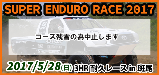 SUPER ENDURO RACE 2017 耐久レースin斑尾