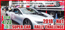 SUPER CAR RALLY CHALLENGE 2018 No1 妙高