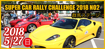 SUPER CAR RALLY CHALLENGE 2018 No2 群馬