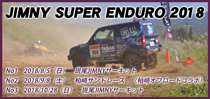 SUPER ENDURO RACE 2017in斑尾