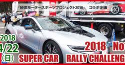 SUPER CAR RALLY CHALLENGE NO.1 妙高【2018】※終了しました