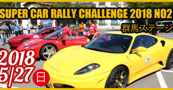 SUPER CAR RALLY CHALLENGE NO.2 群馬【2018】※終了しました