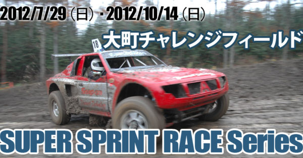 SUPER SPRINT RACE Series 【2012】