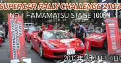 SUPERCAR RALLY CHALLENGE  No1 HAMAMATSU STAGE 100Km【2013】