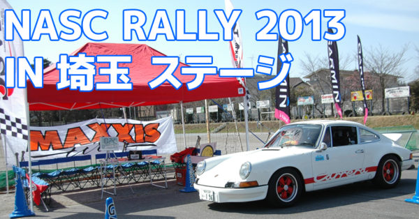 NASC RALLY in 埼玉 ステージ【2013】