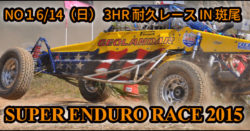 SUPER ENDURO RACE 【2015】