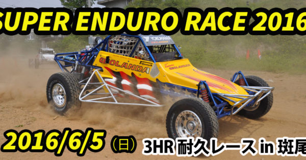 SUPER ENDURO RACE 【2016】