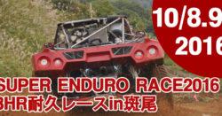 SUPER ENDURO RACE 3HR 耐久レースin斑尾【2016】