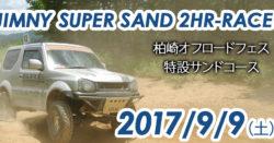 JIMNY SUPER SAND 2HR-RACE/柏崎【2017】