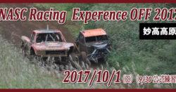 NASC Racing Experence OFF /妙高高原杉ノ原【2017】