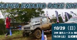 SUPER ENDURO RACE in斑尾【2017】