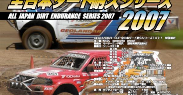 全日本ダート耐久シリーズ2007  GEOLANDAR CUP【2007】