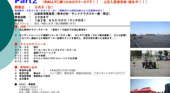NASC RALLY SCHOOL &トレーニング PART2【2009】
