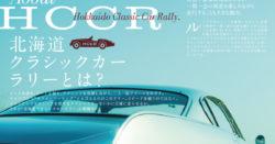北海道クラッシックカーラリー【2014】