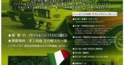 FIAT FESTA フィアット・フェスタ【2015】