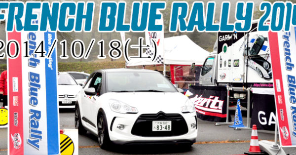 FrenchBlueRally【2014】