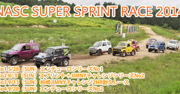 SUPER SPRINT RACE  【2014】