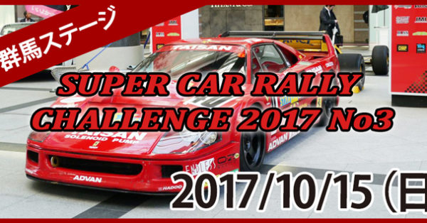 【2017】SUPER CAR RALLY CHALLENGE No3:群馬ステージ※終了しました