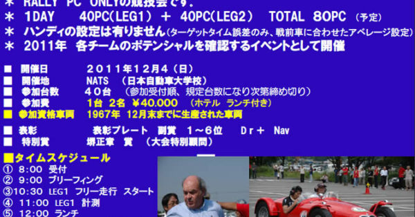 Luciano Viaro Memorial / SUPERCAR RALLY CHALLENGE No2【2011】