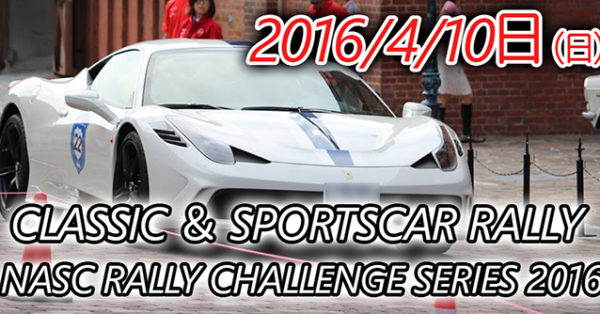 CLASSIC & SPORTSCAR RALLY【2016】