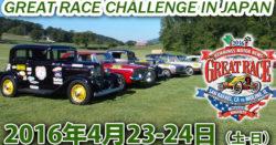 GREAT RACE chállenge in Japan【2016】