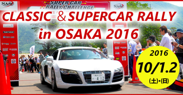 CLASSIC &SUPERCAR RALLY in OSAKA 【2016】