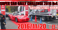 SUPER CAR RALLY CHILLENGE  No4【2016】