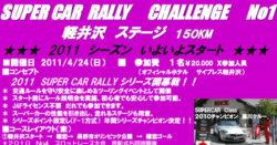 SUPER CAR RALLY CHALLENGENo1軽井沢ステージ150Km【2011】