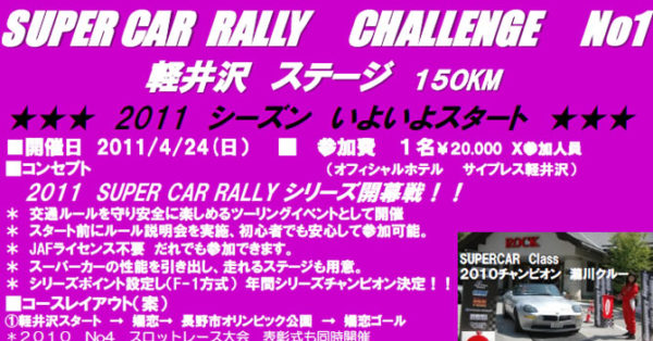 SUPER CAR RALLY CHALLENGENo1軽井沢ステージ150Km【2011】