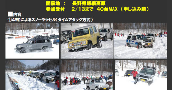 NASC SNOW Attack in IIZUNA【2012】
