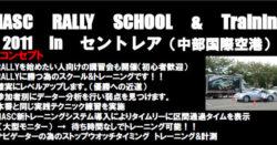 NASC RALLY SCHOOL & Training in セントレア【2011】