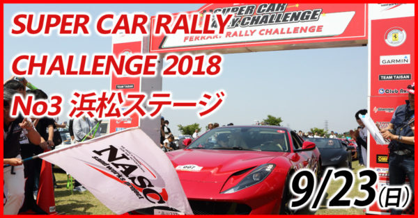 SUPER CAR RALLY CHALLENGE No3【2018 】浜松※終了しました