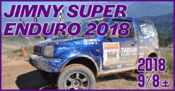 2018/9/8(土)JIMNY SUPER ENDURO 柏崎サンド2HR耐久レース【2018】※終了しました
