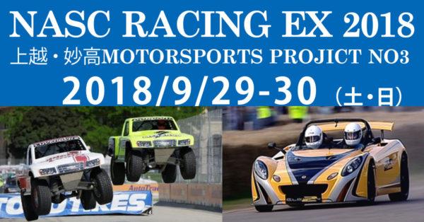 【中止になりました】NASC RACING EX 上越・妙高MOTORSPORTS PROJICT No3【2018】