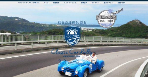 クラシックカーラリー沖縄を応援しています!