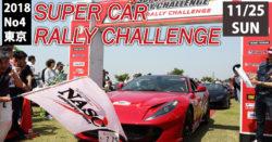SUPER CAR RALLY CHALLENGE No4【2018】11/25sun※終了しました
