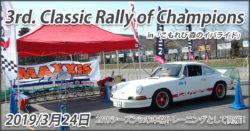 【2019年3月24日】3rd. Classic Rally of Champions in「こもれび 森のイバライド」※終了しました