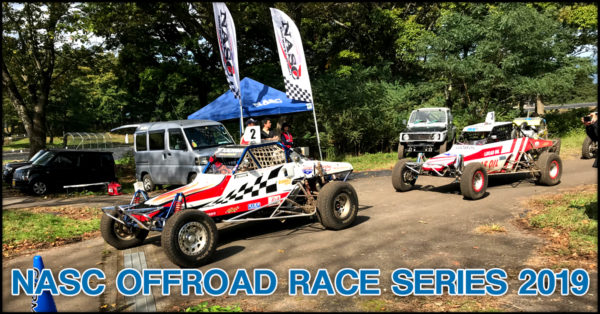 【No1】 6/2 NASC OFFROAD RACE SERIES 2019※終了しました