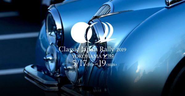 Classic Japan Rally | クラシックジャパンラリー2019 ※終了しました