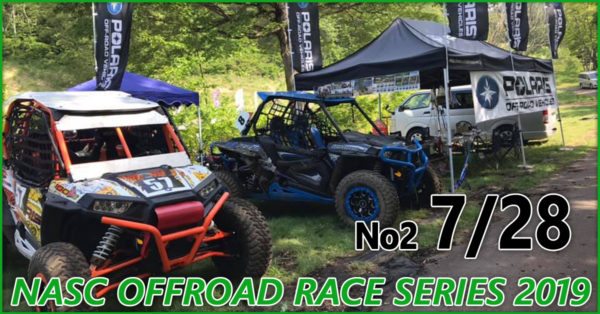 【No2 2019/7/28】NASC OFFROAD RACE SERIES 2019※終了しました