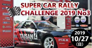 【※中止になりました2019/10/27(日)】SUPER CAR RALLY CHALLENGE 2019 No3  群馬STAGE 100KM