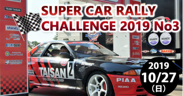 【※中止になりました2019/10/27(日)】SUPER CAR RALLY CHALLENGE 2019 No3  群馬STAGE 100KM