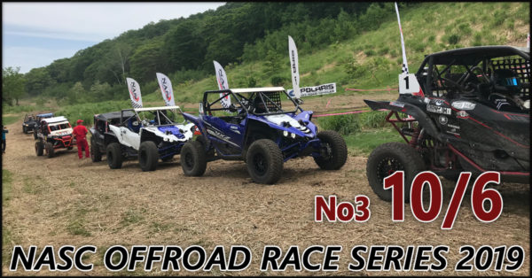 【No3 2019/10/6】NASC OFFROAD RACE SERIES 2019※終了しました