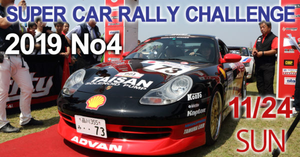 【2019/11/24(日)】SUPER CAR RALLY CHALLENGE 2019 No4