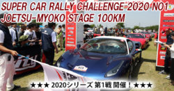 SUPER CAR RALLY CHALLENGE 2020 No1 JOETSU-MYOKO STAGE 100KM 上越妙高ステージ ※緊急事態宣言の為 7月19日に延期致します!