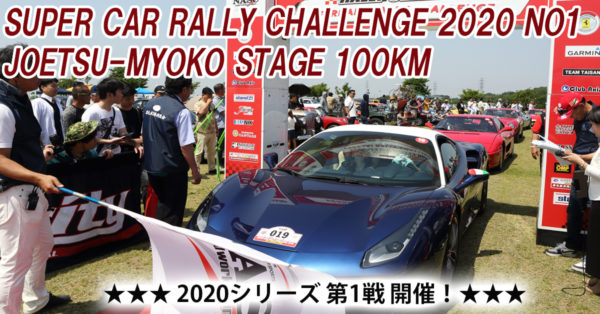 SUPER CAR RALLY CHALLENGE 2020 No1 JOETSU-MYOKO STAGE 100KM 上越妙高ステージ