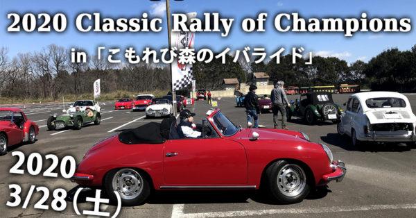 2020 Classic Rally of Champions in「こもれび森のイバライド」