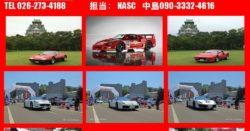 ★2020 INFORMATION★ Ferrari&SUPERCAR Class※終了しました