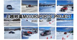 上越妙高 MOTORSPORTS PROJECT 2020 No1